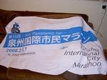 2008.2.17 泉州国際市民マラソン 008.jpg